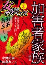 女たちのサスペンス vol.3加害者家族