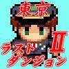 東京ラストダンジョン2