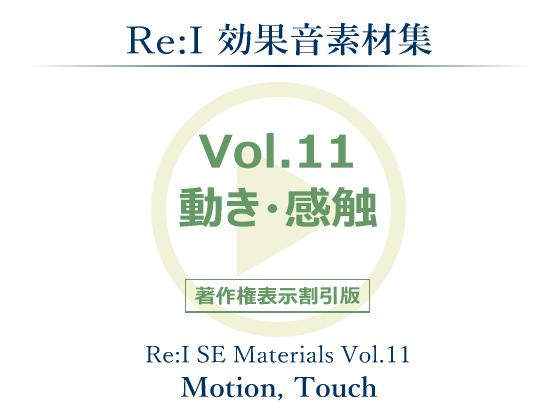 【Re:I】効果音素材集 Vol.11 - 動き・感触の紹介画像