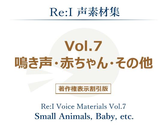 【Re:I】声素材集 Vol.7 - 鳴き声・赤ちゃん・その他の紹介画像