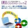 LB CD/DVD ロック2 【ライフボート】