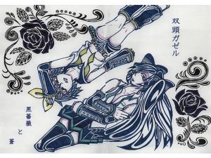黒薔薇と蒼