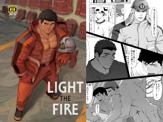 [代入道雲] の【LIGHT THE  FIRE】