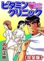 ビタミン・クリニック【完全版】合冊版