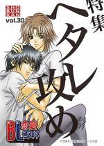 【50%OFF】BL恋愛専科 vol.30 ヘタレ攻め【年末