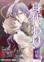 【50%OFF】BL恋愛専科 vol.32 身代わり【年末年
