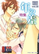 BL恋愛専科 vol.33 年の差