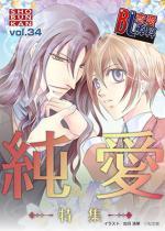 BL恋愛専科 vol.34 純愛