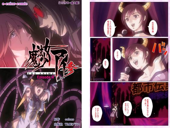 【フルカラー成人版】魔法少女アイ 参 THE ANIME Episode.4のサンプル画像