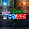 [キュキュキュのQのQ] の【著作権フリー背景CG素材「森の中の階段」】