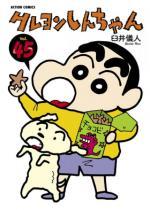 クレヨンしんちゃん45