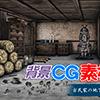 著作権フリー背景CG素材「古民家の地下室」