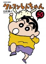クレヨンしんちゃん50
