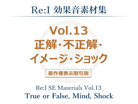 【Re:I】効果音素材集 Vol.13 - 正解・不正解・イメージ・ショックの紹介画像