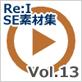 【Re:I】効果音素材集 Vol.13 - 正解・不正解・イ