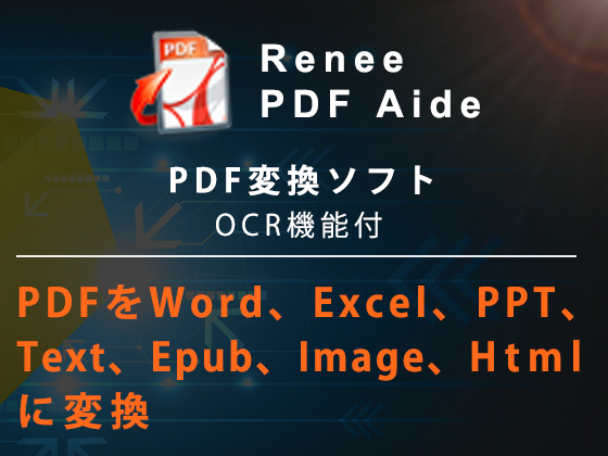 【発売記念10%OFF】Renee PDF Aide 【レニーラボラトリ】の紹介画像