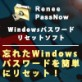 【発売記念10%OFF】Renee PassNow 【レニー