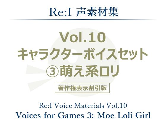 【Re:I】声素材集 Vol.10 - キャラクターボイスセット 3:萌え系ロリの紹介画像