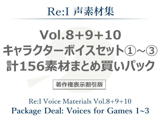 【Re:I】声素材集 Vol.8+9+10 - キャラクターボイスセット1〜3 計156素材まとめ買いパックの紹介画像