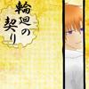 輪廻の契り-黎明編-(攻略同梱):Digiket特典付