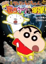 映画クレヨンしんちゃん 嵐を呼ぶ 歌うケツだけ爆弾!