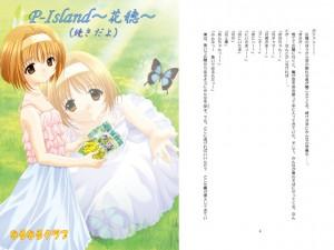 P-Island 〜花穂〜(続きだよ)