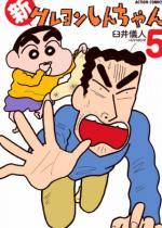 新クレヨンしんちゃん 5