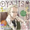 月刊オヤジズム 2012年5月号