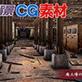 著作権フリー背景CG素材「廃工場内部」