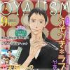月刊オヤジズム 2012年9月号