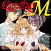 [TL]危険恋愛M37