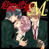 [TL]危険恋愛M39