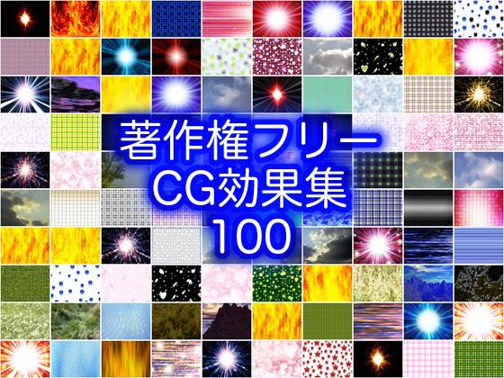 著作権フリーCG効果集100の紹介画像