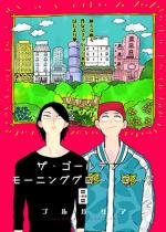 ザ・ゴールデン・モーニンググロー・ロード 1話【単話】