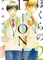 ぼくらの17-ON! : 2