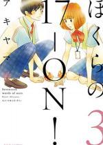 ぼくらの17-ON! : 3