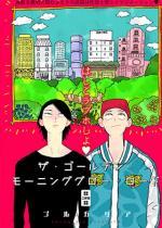 ザ・ゴールデン・モーニンググロー・ロード 2話【単話】