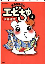 ぱあふぇくと版 おるちゅばんエビちゅ 1