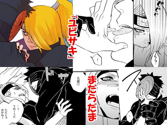 ユビサキの紹介画像