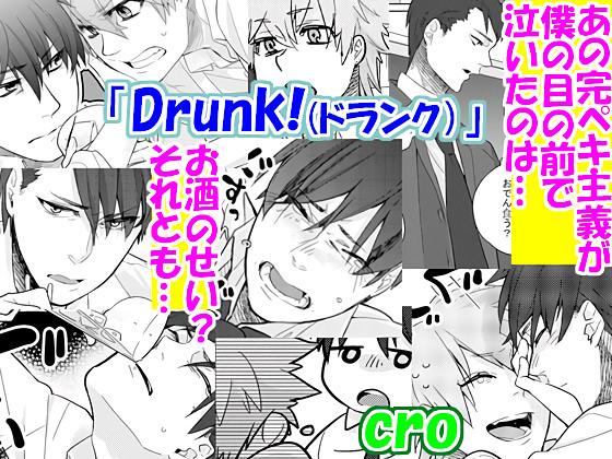 Drunk!(ドランク)の紹介画像