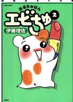 ぱあふぇくと版 おるちゅばんエビちゅ 2