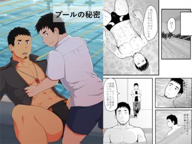 [Xzeres] の【プールの秘密】