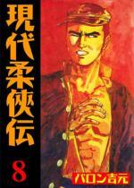 現代柔侠伝8