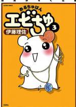 ぱあふぇくと版 おるちゅばんエビちゅ 3