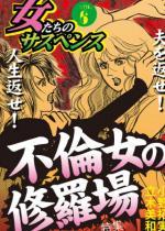 女たちのサスペンス vol.6不倫女の修羅場