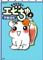 ぱあふぇくと版 おるちゅばんエビちゅ 4