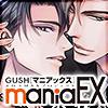 GUSHmaniaEX 禁断H