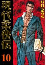 現代柔侠伝10