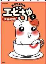 ぱあふぇくと版 おるちゅばんエビちゅ 5
