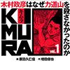 KIMURA vol.1〜木村政彦はなぜ力道山を殺さなかった